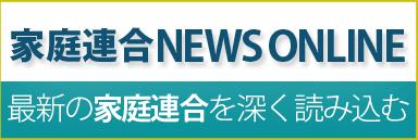 世界平和統一家庭連合NEWS ONLINE