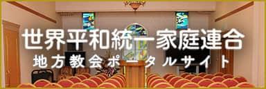 世界平和統一家庭連合地方教会ポータルサイト